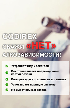 CODIREX - эффективная борьба с алкозависимостью - Биробиджан