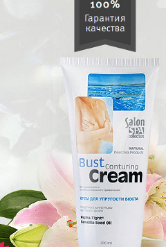 Увеличение Груди - Bust Cream SPA - Зольская