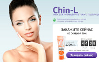 Уменьшение Второго Подбородка - Крем Chin-L - Алтынай