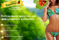 Секрет Стройности - Жидкий Каштан - Новодмитриевская
