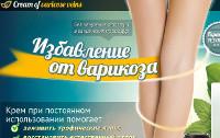 Избавление от Варикоза - Cream of Varicose Veins - Джубга