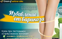 Избавление от Варикоза - Cream of Varicose Veins - Луза