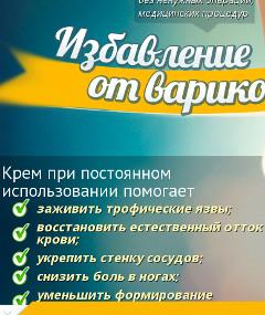 Избавление от Варикоза - Cream of Varicose Veins - Астрахань