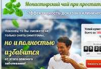 Монастырский Чай при Простатите - Каргаполье