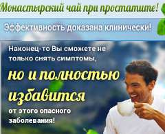 Монастырский Чай при Простатите - Сыктывкар