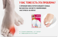 Лечение Вальгусной Деформации - Valgus Plus - Бекешевская