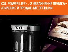Увеличивающий Мужской Крем XXL Power Life - Якутск