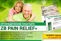 Избавьтесь от боли в спине и суставах - Пластыри ZB Pain Relief - Октябрьское