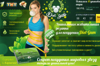 Diet Gum - Жевательная Резинка для Похудения - Октябрьское