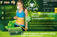Diet Gum - Жевательная Резинка для Похудения - Астана