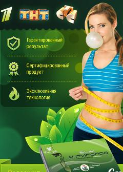 Diet Gum - Жевательная Резинка для Похудения - Элиста